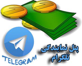 ارزانترین پنل نمایندگی تلگرام