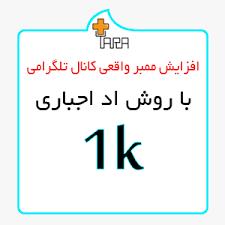 ممبر اد اجباری کانال تلگرام