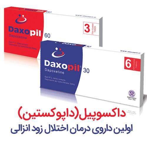 قرص تاخیری داپوکستین (Daxopil - Dapoxetine)