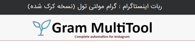 ربات اینستاگرام Gram MultiTool کرک شده