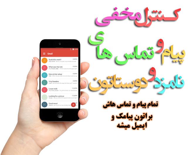 برنامه اندروید کنترل مخفی تمامی پیام ها و تماس ها در ایمیل و موبایل شما