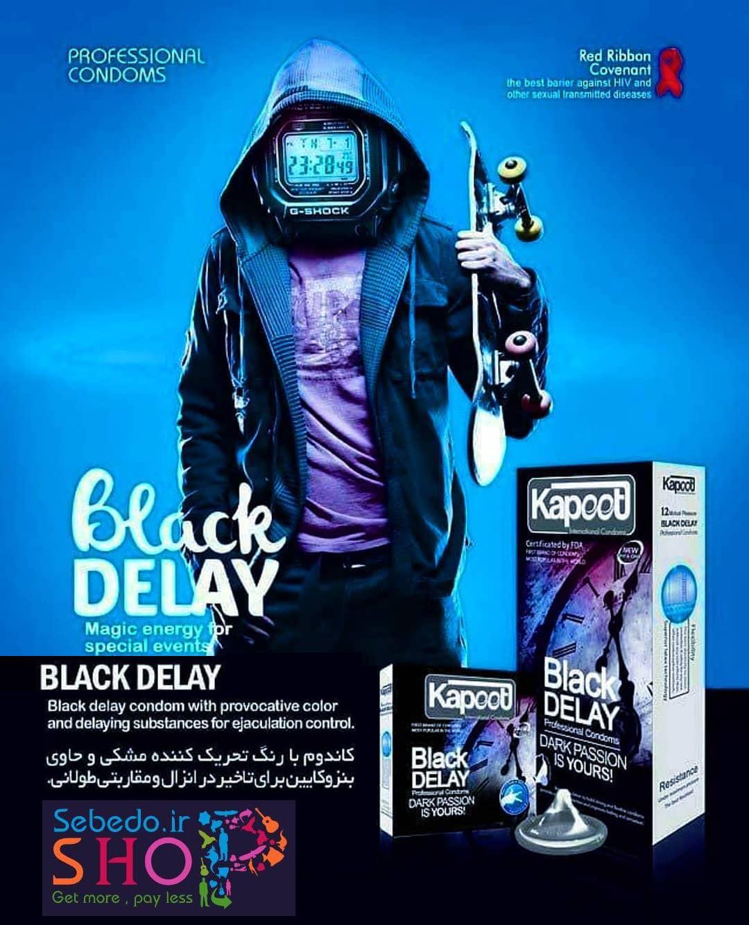 کاندوم تاخیری کاپوت مدل تاخيري مشكي بسته 12 عددی Black Delay